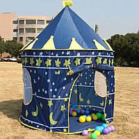 Детская палатка шатер домик замок Синяя