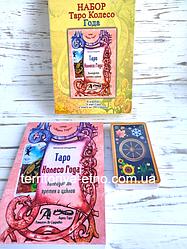 """Подарунковий набір таро Колесо року і книга """"Таро Колесо року, калейдоскоп часів"""" Шадріна Н."""