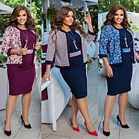 Костюм женский, большого размера, модный, повседневный, пиджак и платье футляр, нарядный, до 60 р-ра