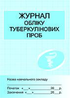 Журнал обліку туберкулінових проб