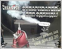 Вертикальный ручной отпариватель Liting
