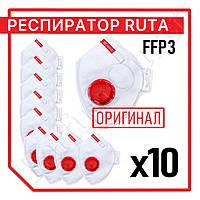 Респиратор FFP3 С КЛАПАНОМ RUTA Рута ФФП3, маска респиратор многоразовая с клапаном от вирусов *10 ШТУК*