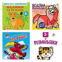 """Збірка 3."""" Малюки """" 986093, раскраски для детей,раскраски,наборы для творчества,детские раскраски"""