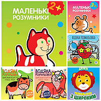"""Збірка 24."""" Мал.розумники"""" 986345, раскраски для детей,раскраски,наборы для творчества,детские раскраски"""