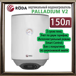 Бойлер RODA Palladium 150 SV2 с сухим ТЭНом и таймером, Болгария