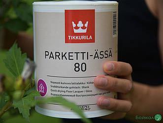 Глянцевий лак для підлоги Parketti Assa 80 – Tikkurila (банка 0,9 л)
