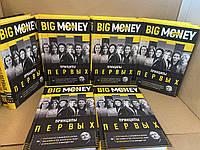 Big Money 2. Книга 2. Принципы первых