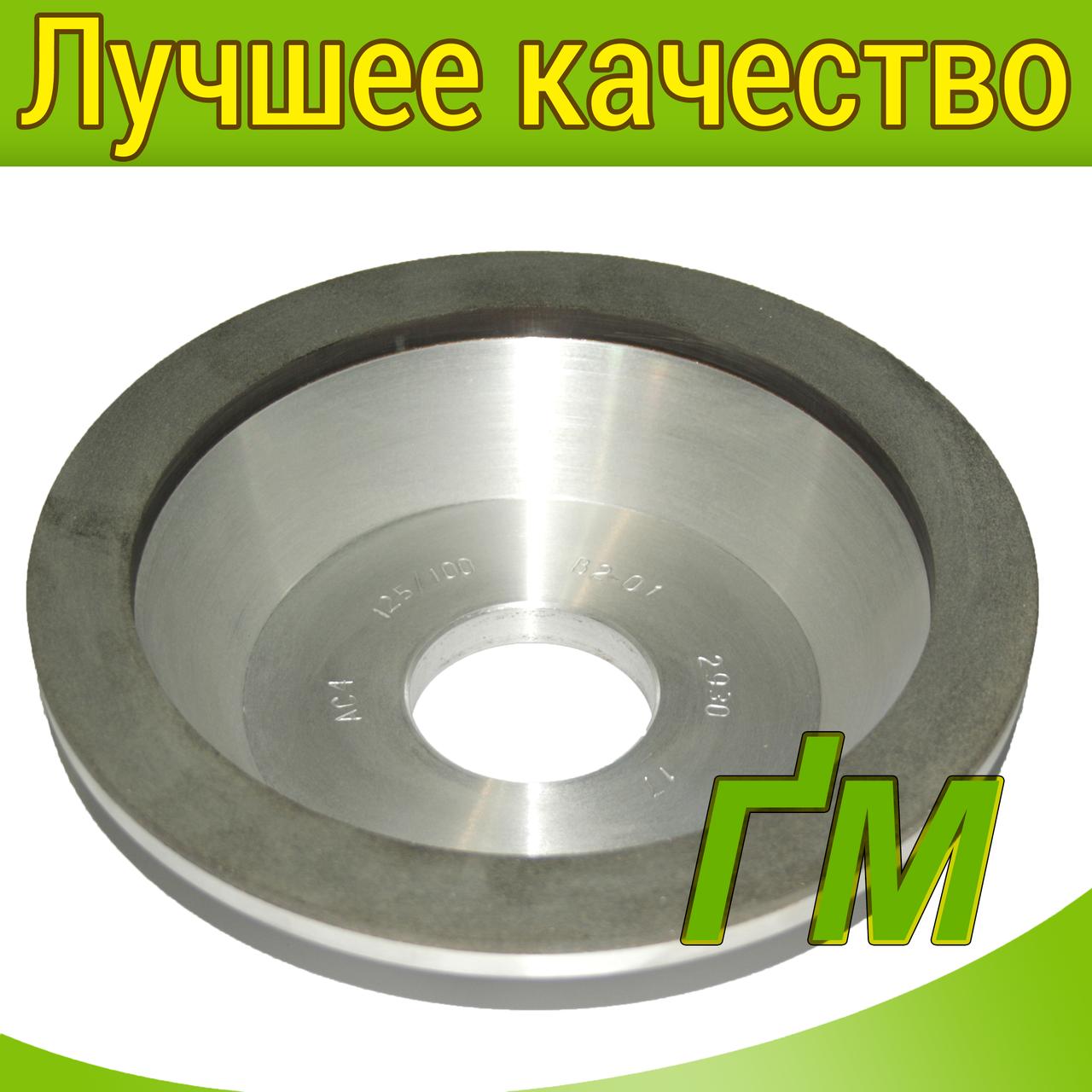 Круг алмазный чашечный конический 12А2-45 Ф 100х5х3х32х20 АСМ 20/14 100% В1