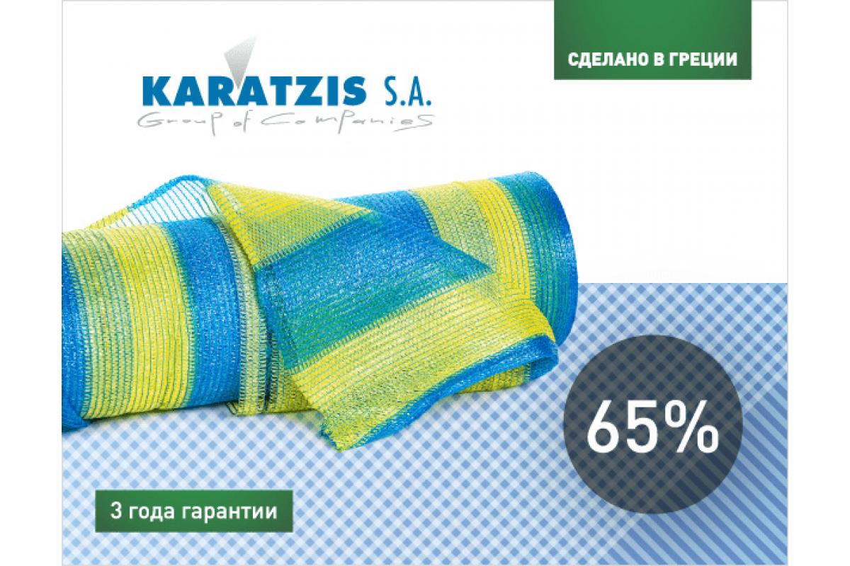 Сетка для затенения KARATZIS Желто-голубая 65% (4 * 50м)