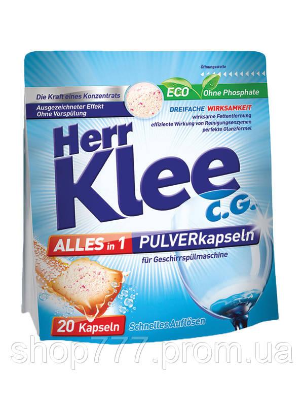 Herr Klee порошковые капсулы для посудомоечных машин 20 шт