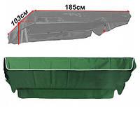 Крыша тент из непромокаемой ткани на садовые качели 190х120