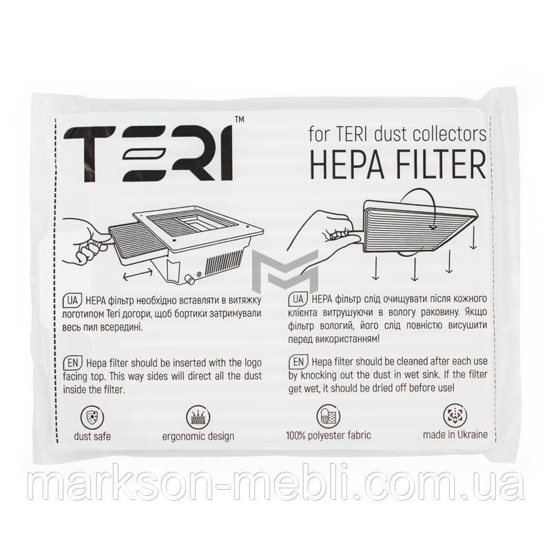 HEPA фильтр (1 штука) для встраиваемой маникюрной вытяжки Teri 500 / 600 / Turbo