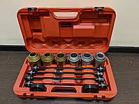 Комплект для снятия и установки втулок, подшипников и сайлентблоков универсальный, 26пр. Forsage F-933T1