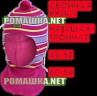 Детская зимняя шапка-шлем (капор), двойная, на ушах тройная вязка,верх 70% акрил,30% шерсть,внутри 100% хлопок