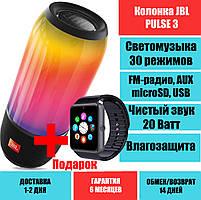 JBL PULSE 3 со светомузыкой Портативная Bluetooth колонка, FM MP3 AUX USB microSD 20W QualitiReplica + подарок