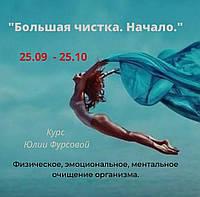 Набор для семинара Юлии Фурсовой. Сбор №1