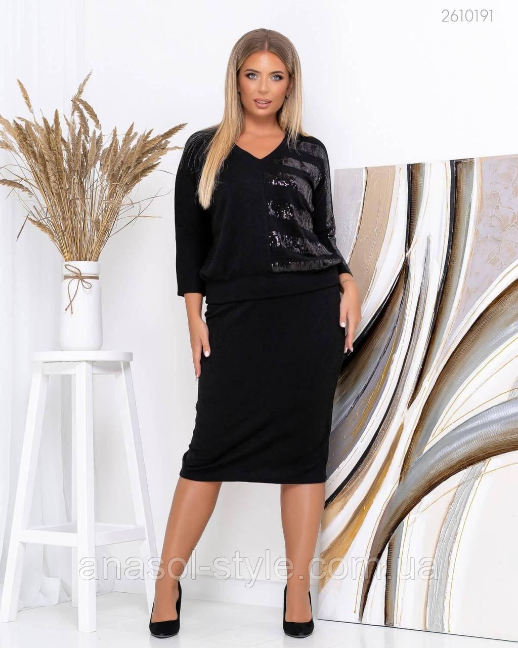 Женский костюм с юбкой Эфес больших размеров теплый чёрный