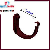 Кронштейн желоба Rainway 130 коричневый,ПВХ. Водосточная система Рейнвей