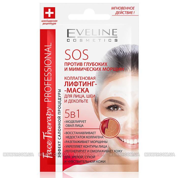Eveline сашет - Face Therapy - Маска коллагеновая с лифтингом против морщин для зрелой кожи 7мл