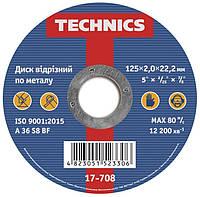 Диск відрізний 125x2.0x22.2мм по металу TECHNICS