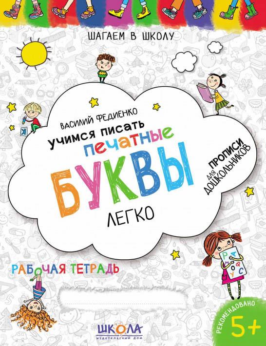 Вчимось писати ДРУКОВАНІ ЛІТЕРИ без проблем (російською мовою). Синя графічна сітка.