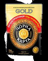 Кофе растворимый 130г, пакет, выгодное предложение, Gold, ЧЕРНАЯ КАРТА (8718)
