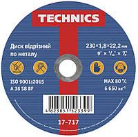 Диск відрізний 230x1.8x22.2мм по металу TECHNICS