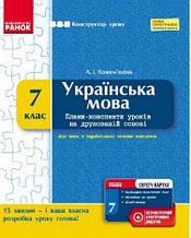 Конструктор уроку Українська мова 7 клас Нова програма Українська мова навчання Авт: Кожем'якіна А. Вид-во: