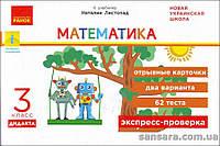 НУШ Муренец О.Г. Математика. 3 класс: отрывные карточки к учебнику Наталии Листопад