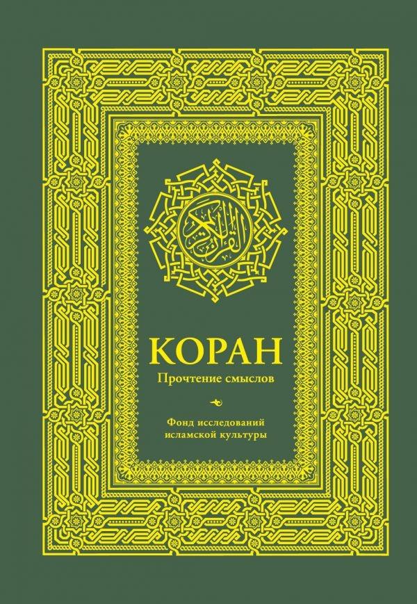 Коран. Прочитання смислів. Фонд досліджень ісламської культури