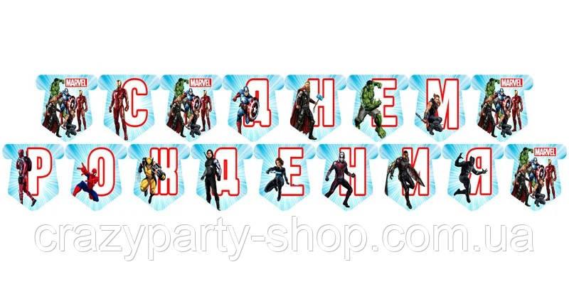 Гирлянда-буквы Мстители Марвел С днем рождения