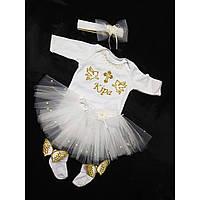 """Крестильный набор с вышивкой для девочки """"Кіра"""" бодик + повязочка+юбка+ мешочек для локона+ носочки"""