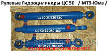 Гидроцилиндр ЦС-50  юмз рулевой Ц50-3405215