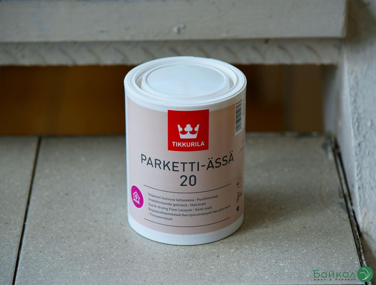 Полуматовый лак для пола Parketti Assa 20 – Tikkurila (банка 0,9 л)