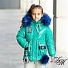 "Зимняя куртка для девочки ""Ливи"" маска в копмлекте"