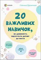 Світлана Єфременко 20 важливих навичок, які допоможуть підготувати дитину до життя, фото 1
