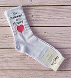 Белые котоновые носки 35-41 Happy Socks с надписью Щастя живе в тобі, фото 4