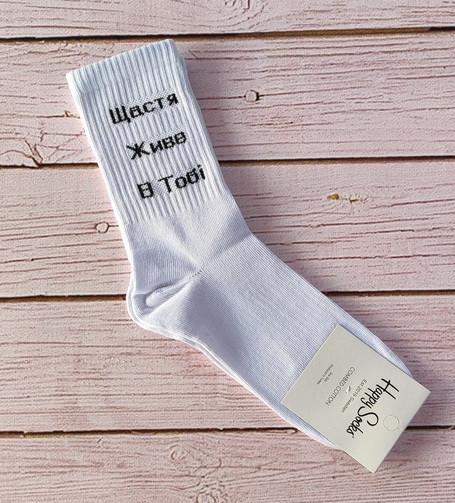 Белые котоновые носки 35-41 Happy Socks с надписью Щастя живе в тобі