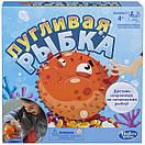 Настольная игра Hasbro Пугливая рыбка (Blowfish Blowup), фото 2