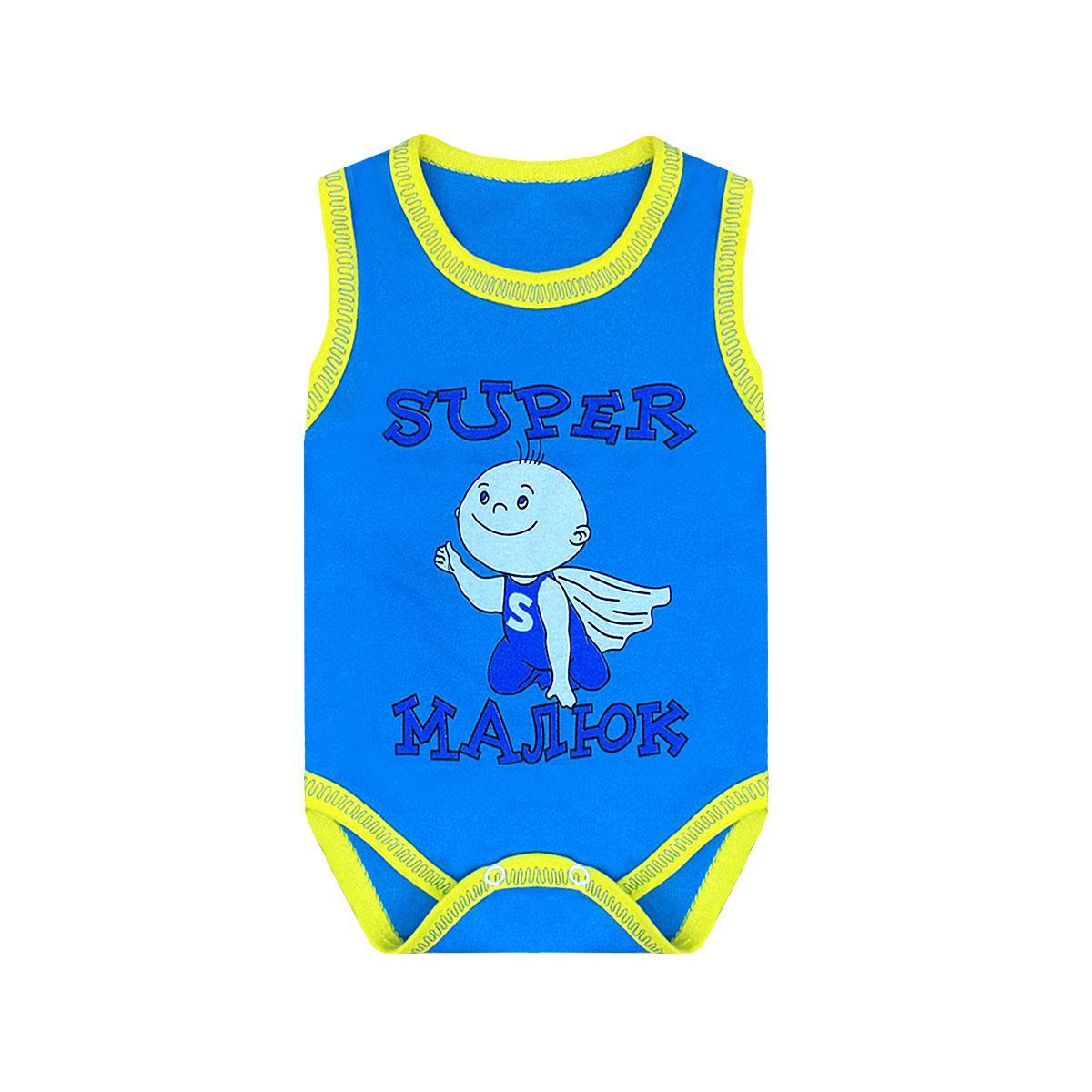 Боди майка цветная для мальчика с принтом Супер малюк (Украинка) интерлок