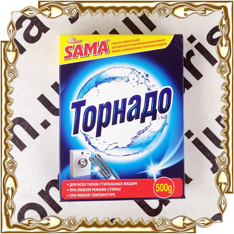 Засіб (порошок) для видалення накипу в пральних машинах Sama Торнадо (сама) 500 р.