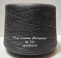 Слонимская пряжа для вязания в бобинах - полушерсть № 731 - МАРЕНГО меланж - 1.78кг