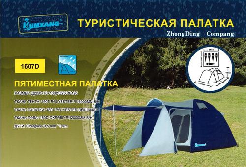 Палатка LANYU LY-1607D 5-х Местная