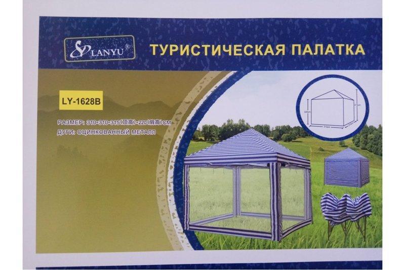 Палатка беседка Lanyu LY-1628B