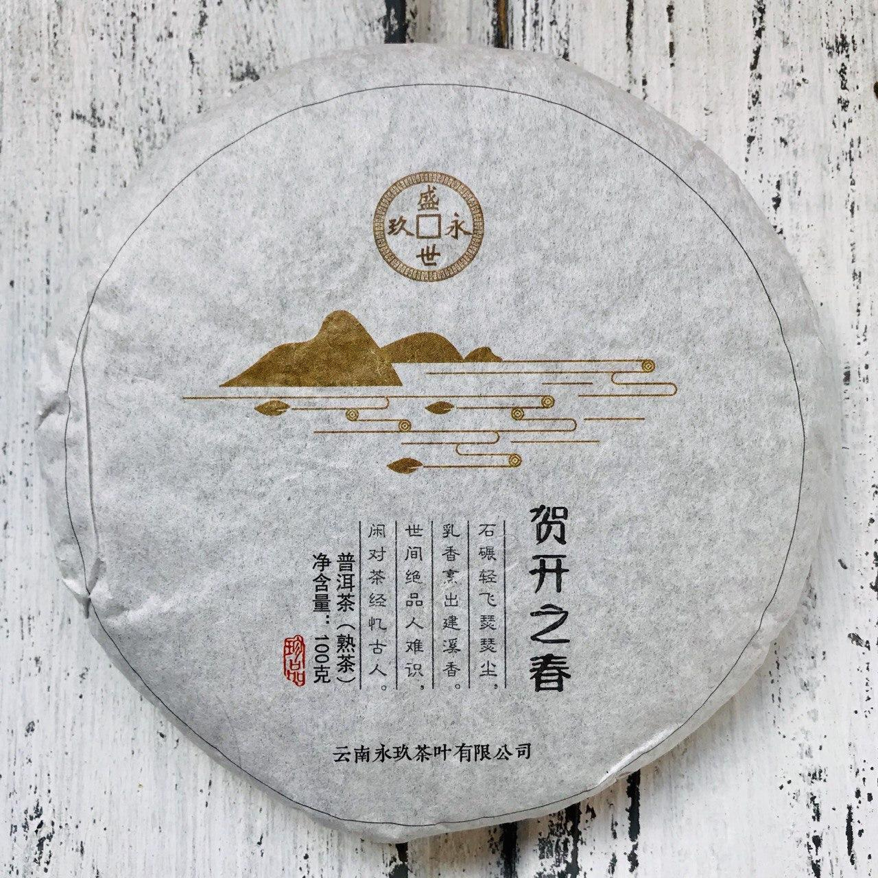 Шу пуер чёрный чай прессованный 100 грамм