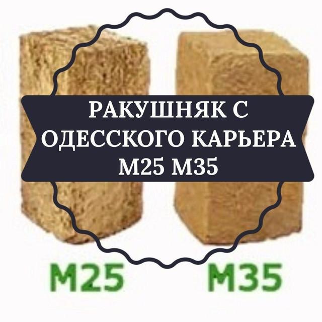 Ракушняк марки М25 М35 с Одесского карьера