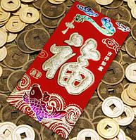 """Конверт для денег """"Цветное золото"""" с тиснением №1"""