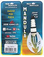 Мандула рачок Prof Montazh 8,5cm 1,6g col.RM 701