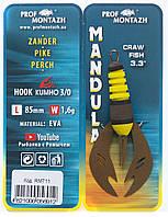 Мандула рачок Prof Montazh 8,5cm 1,6g col.RM 711