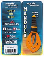 Мандула рачок Prof Montazh 8,5cm 1,6g col.RM 708